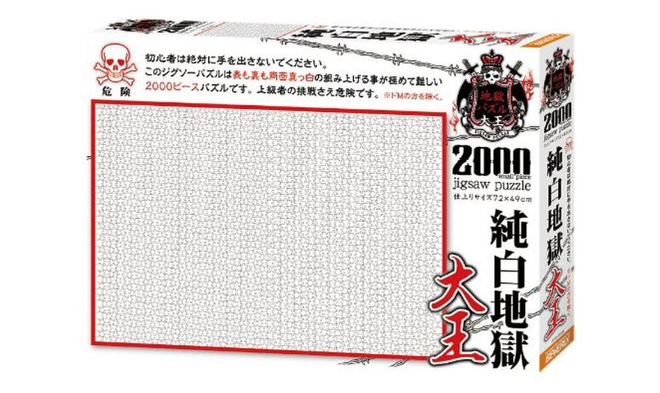All-White Micro Puzzle